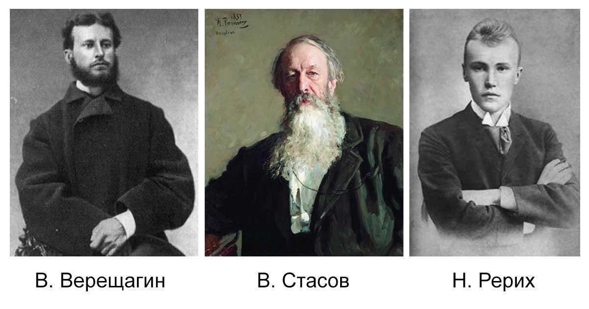 В. Верещагин, В. Стасов, Н. Рерих