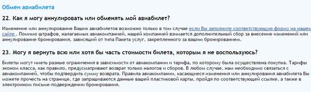 возврат билетов trip.ru