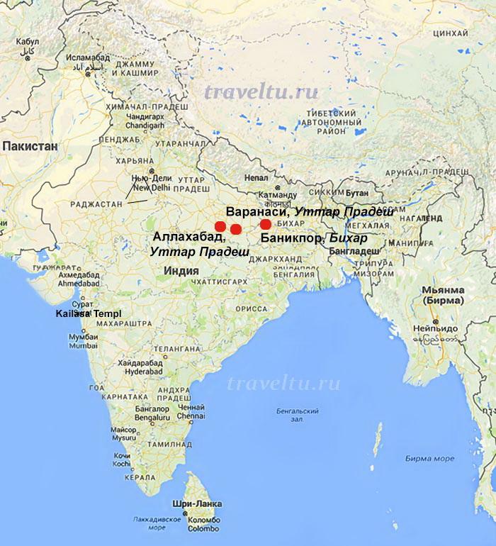 Аллахабад, Варанаси, Баникпор (Патна) на карте Индии