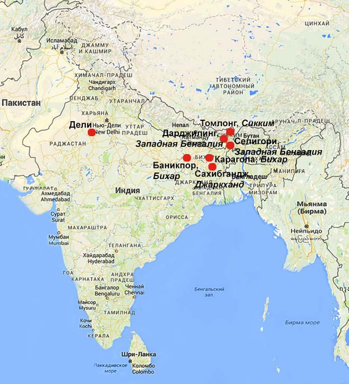 Баникпур, Сахибганг, Карагола, Селигори, Дарджилинг, Томлонг, Дели на карте Индии