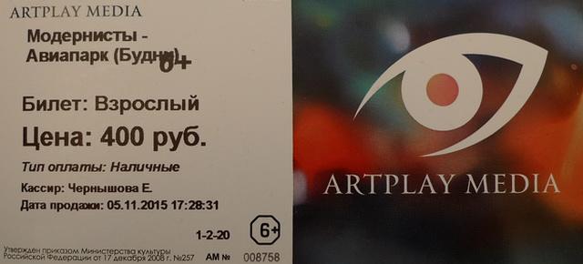 Билет на медиа-шоу Великие модернисты