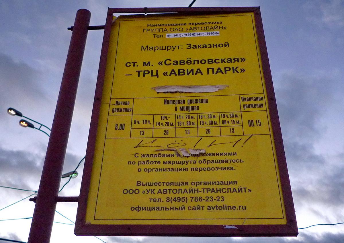 Расписание шаттла от метро Савёловская