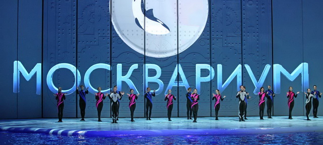 Москвариум шоу