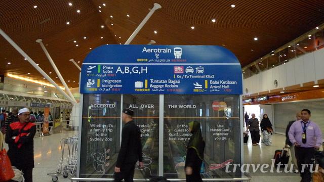 Аэротрейн в другие терминалы