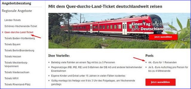 Билет Quer-durchs-Land-Ticket