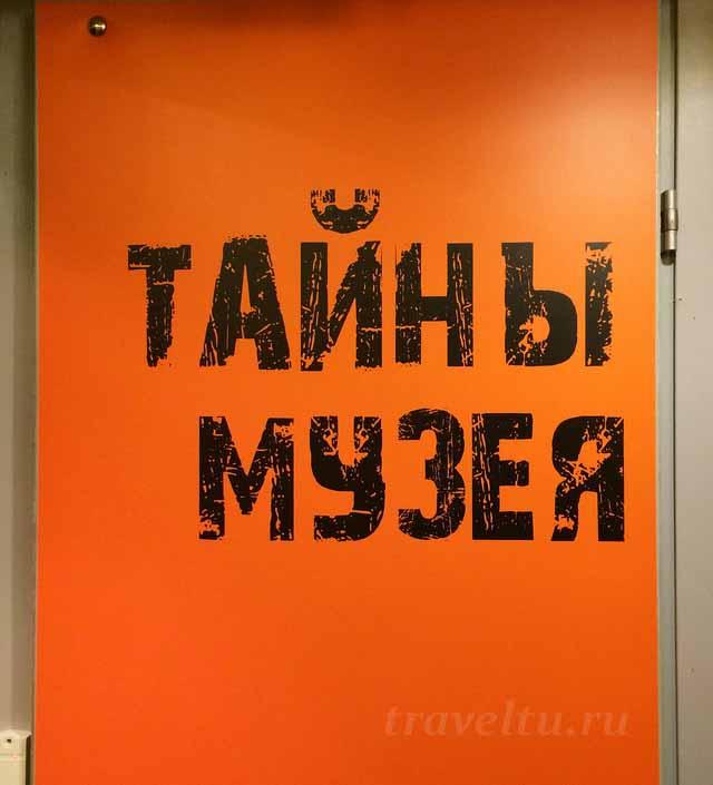 Тайны музея