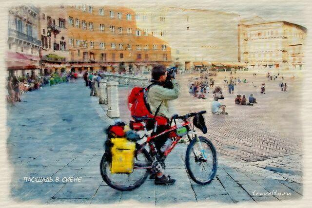 А это - площадь в Сиене (Италия)