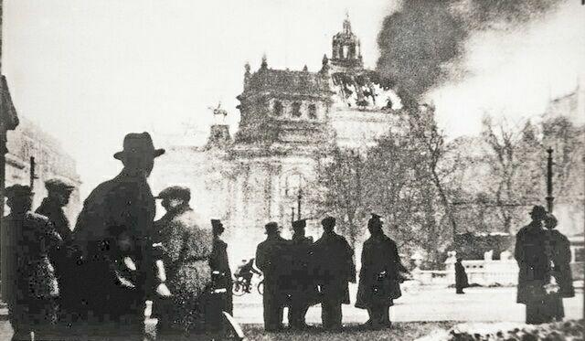 Поджог Рейхстага фотография 27 февраля 1933 год