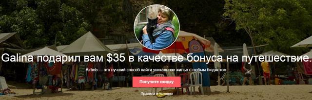 Приглашение на Airbnb