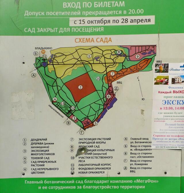 Схема Главного ботанического сад РАН
