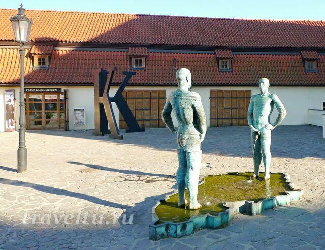 Писающие мужчины. Фонтан во дворе музея Ф. Кафки