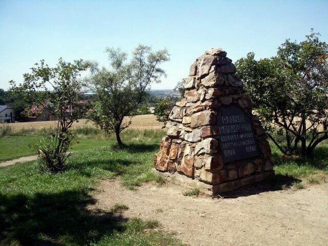 Памятник посвященный битве на Белой Горе