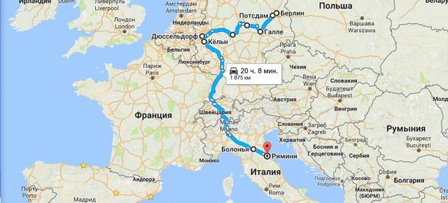Готовый маршрут Германия и Италия