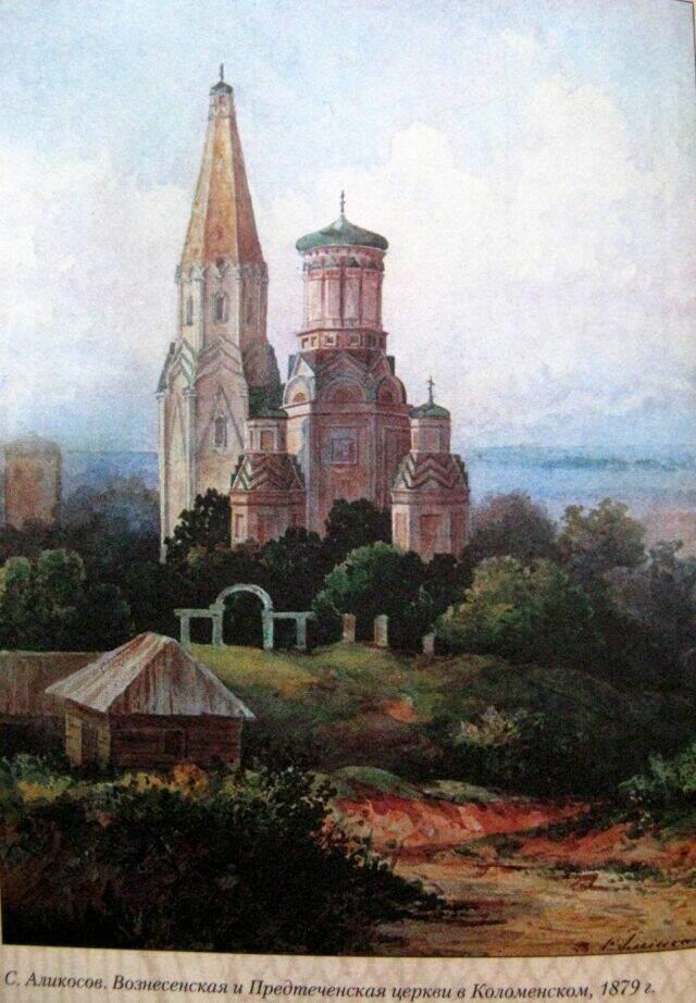 С.Аликосов. Вознесенская и Предтеченская церкви в Коломенском. 1879 год