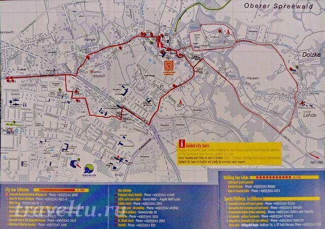 Четырёхчасовой туристический маршрут по Люббенау