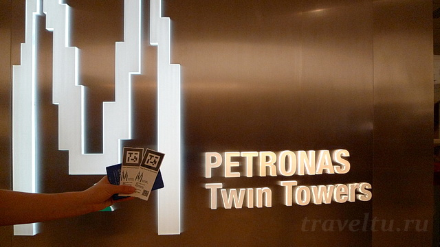 Билеты на Петронас