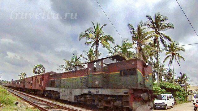 Поезд в Маунт Лавиния