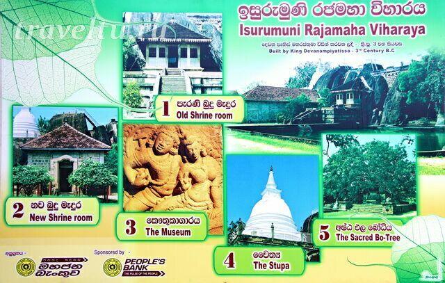 Достопримечательности Анурадхапуры