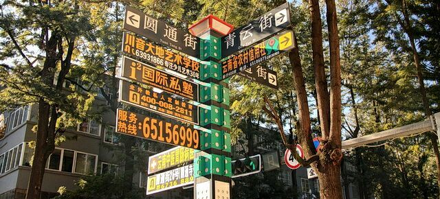 Транзит через Китай