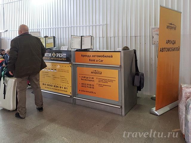 Аренда машины аэропорт Храброво