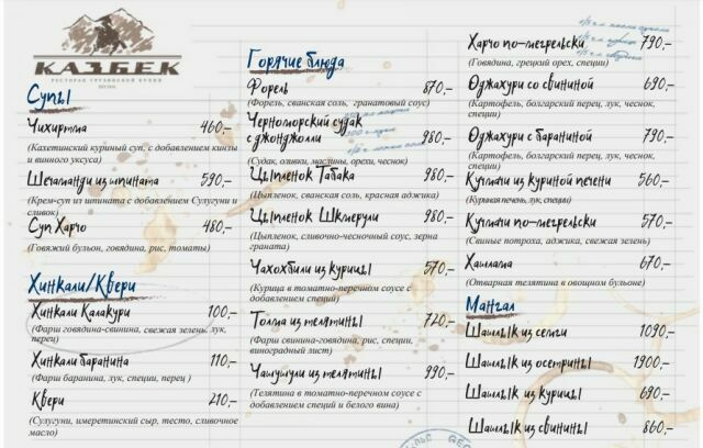Ресторан Казбек меню