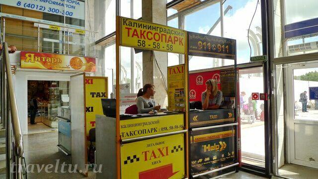 Такси аэропорт Храброво